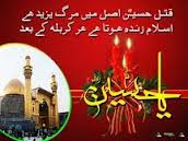 Latest Muharram picture sms collection