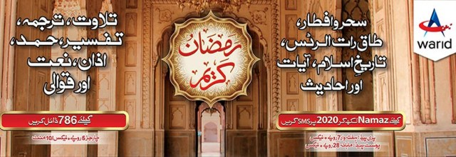 Warid Ramadan ul Kareem Offer 2014