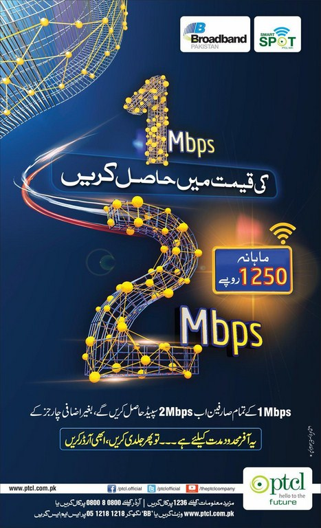 PTCL Broadband 1Mbp to 2Mbp Free promotion offer
