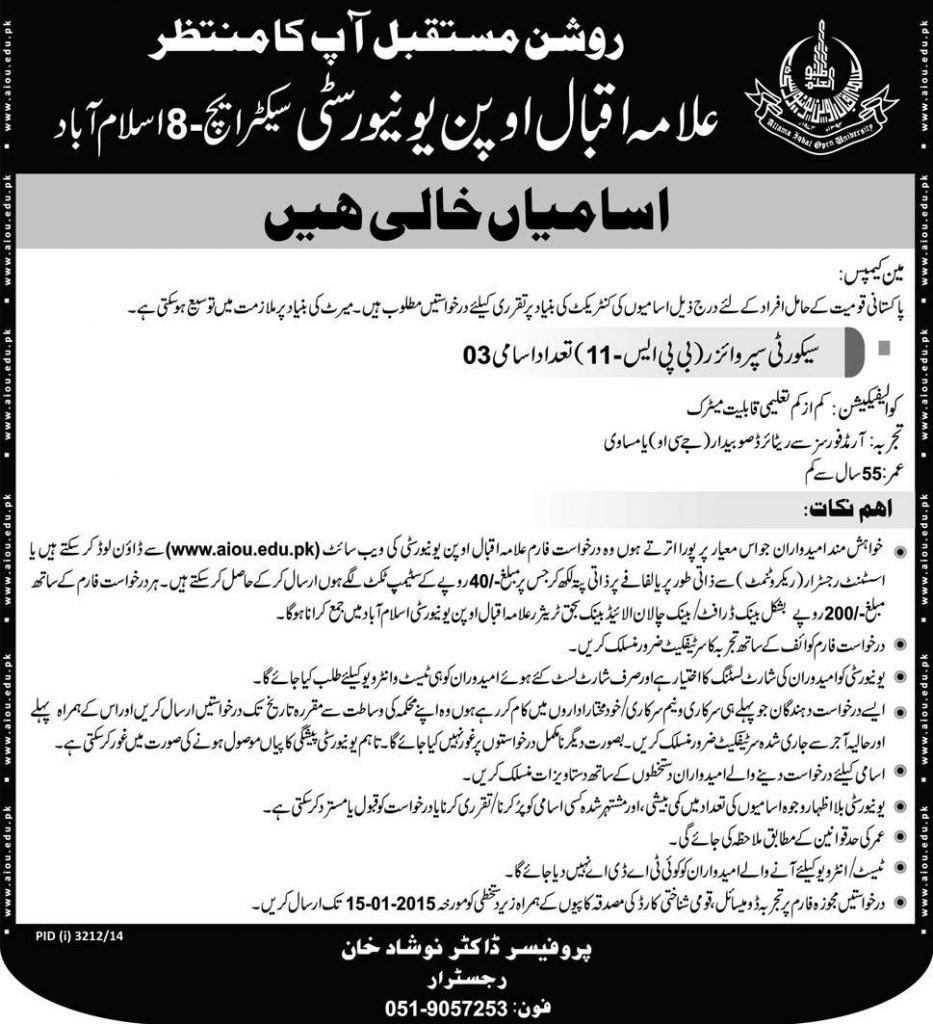 Security Supervisor jobs in aiou