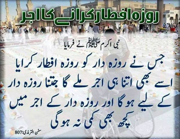 Ramzan is Month of Blessings