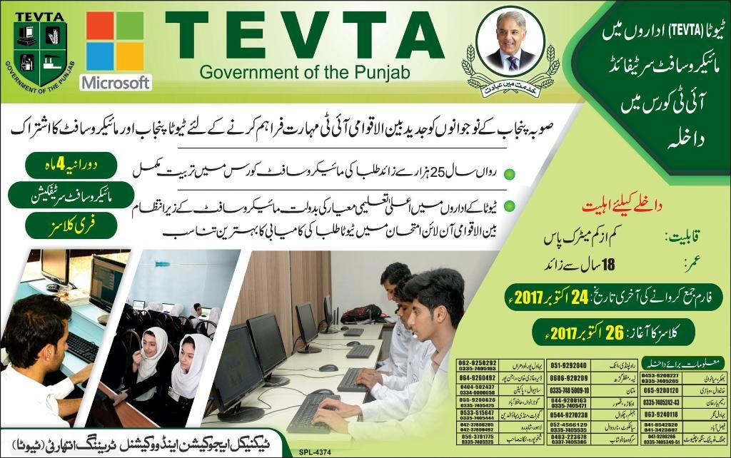 Admission in tevta it courses