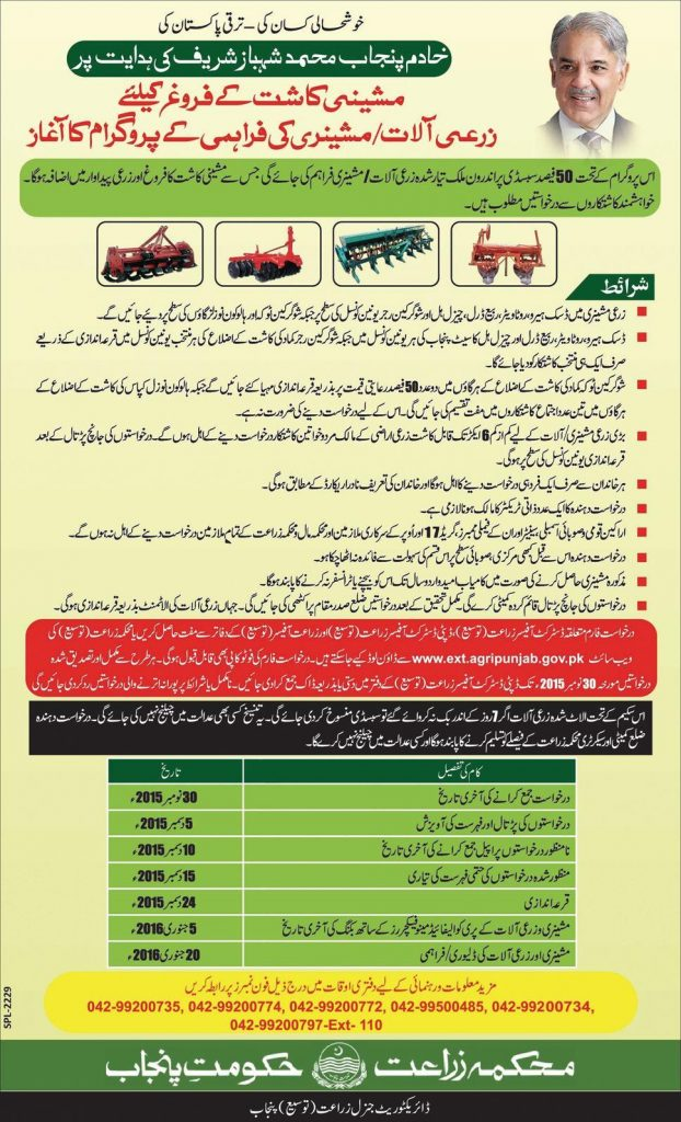 Shahbaz sharif Zari Machinery Program