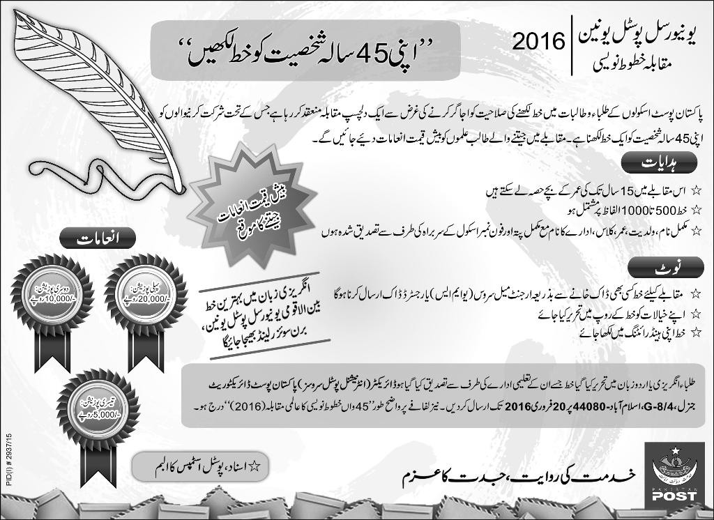 Universal Postal Union Letter Writing Competition 2016