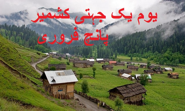 kashmir valley photos