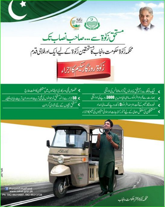 ZAKAT FOR ROZGAR SCHEME