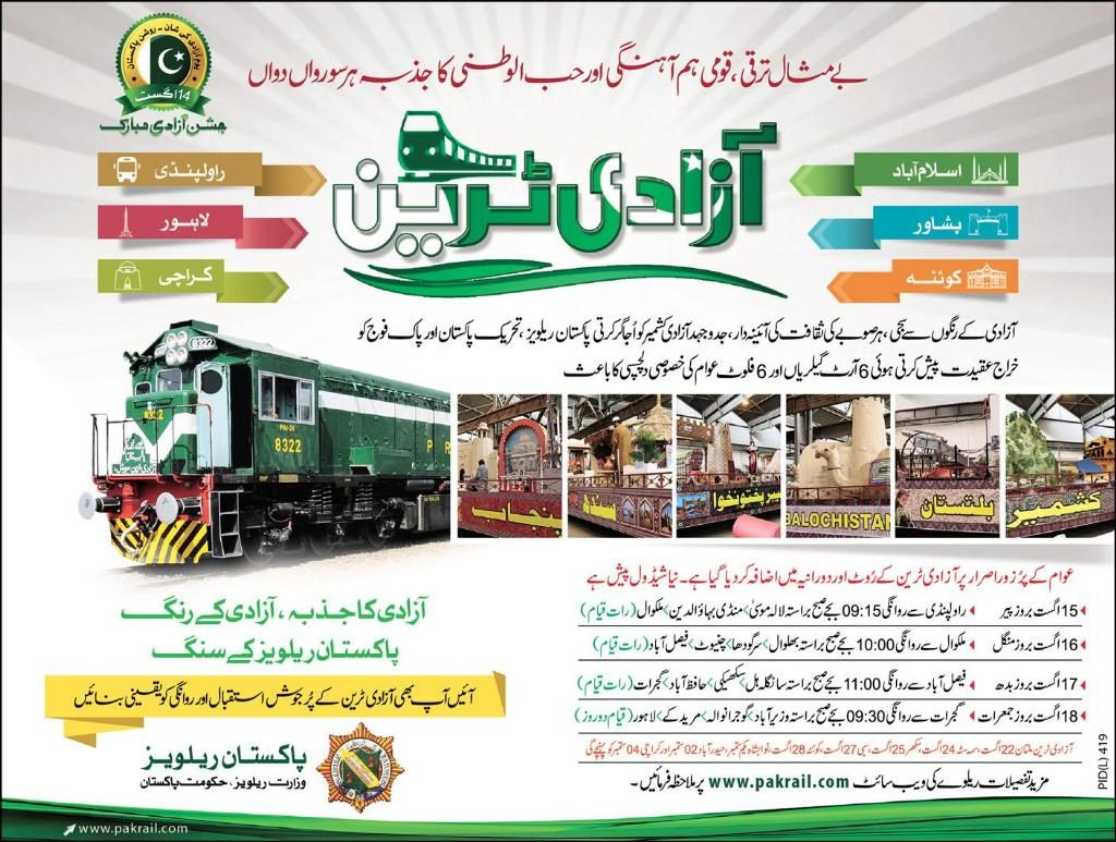 azadi train timings