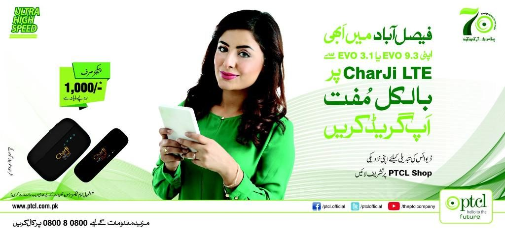 ptcl Evo Upgradation in Faisalabad