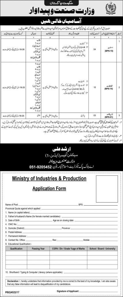 ministry of industries and production jobs 2018