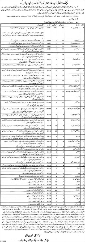 Jobs in Teaching Hospital Dera Ghazi Khan Jobs