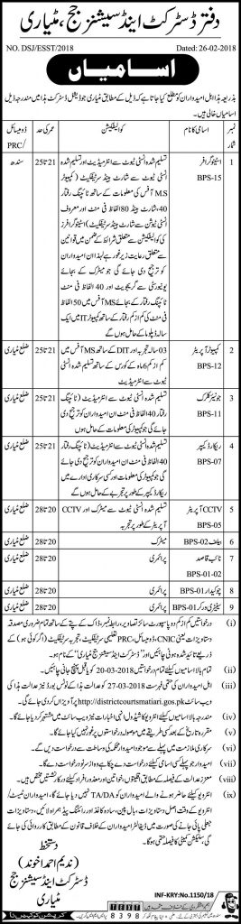 District & Jobs in Session Court Matiari Jobs