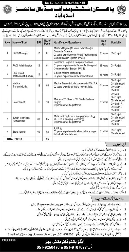 Application Form for PIMS Jobs 2018