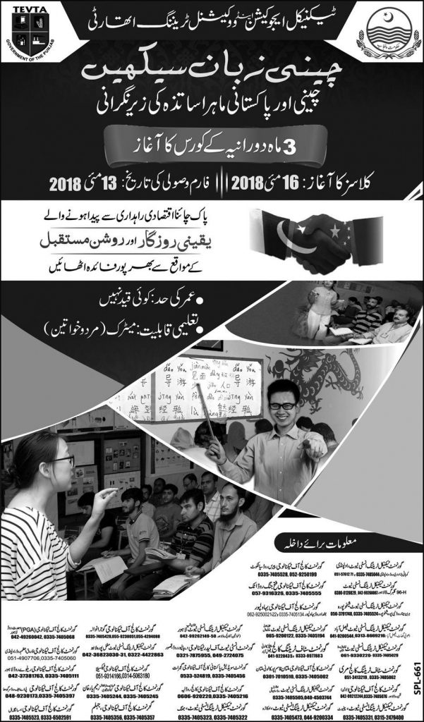 chinese language course in pakistan