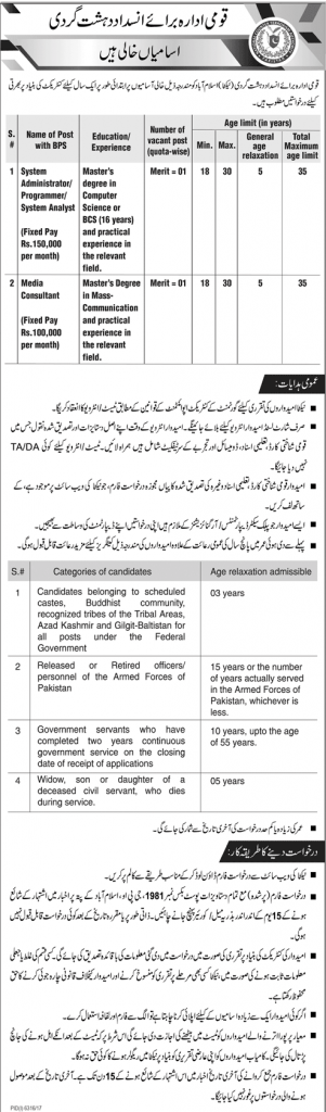 jobs in National Counter Terrorism Authority