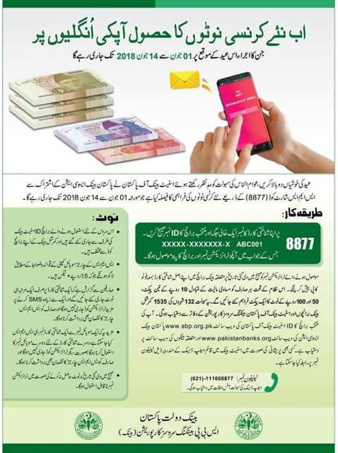 state bank of pakistan fresh currency notes 2018