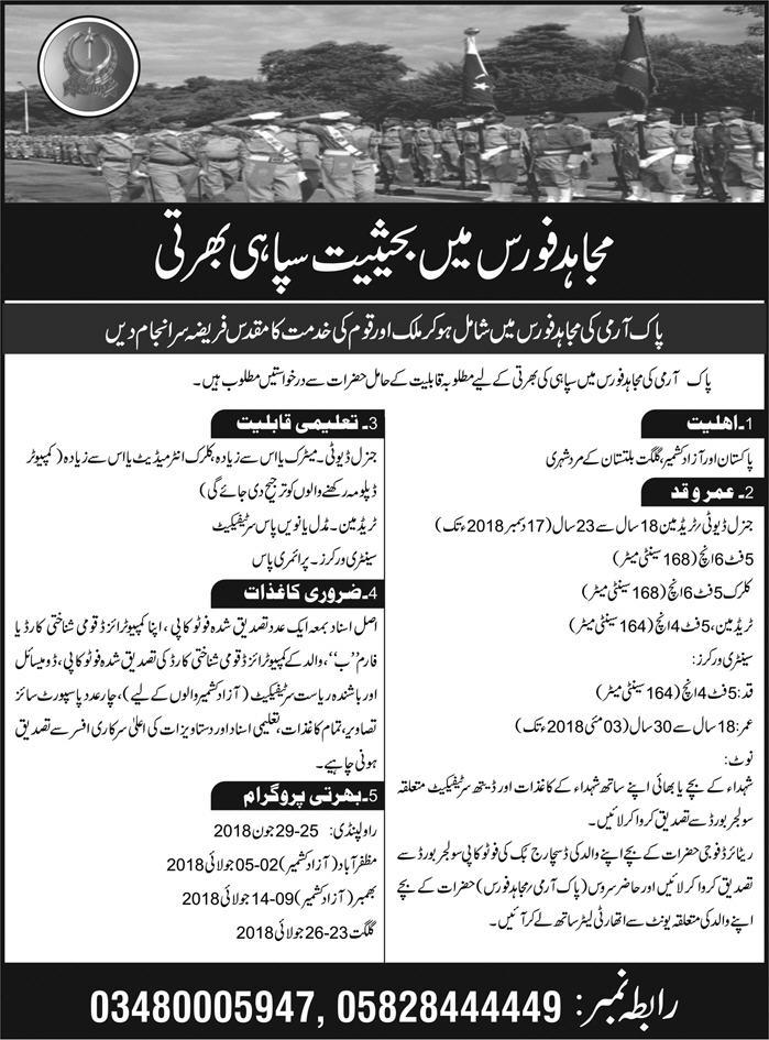 Jobs in Pak Army Mujahid Force