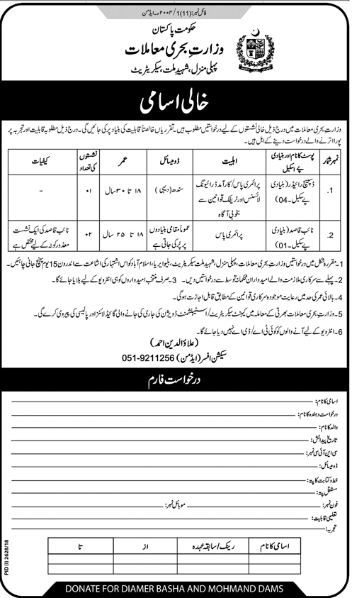 Jobs in Ministry of Maritime Affairs Pakistan