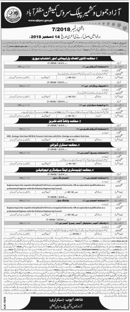 Jobs In Azad Jammu And Kashmir Public Service Commission