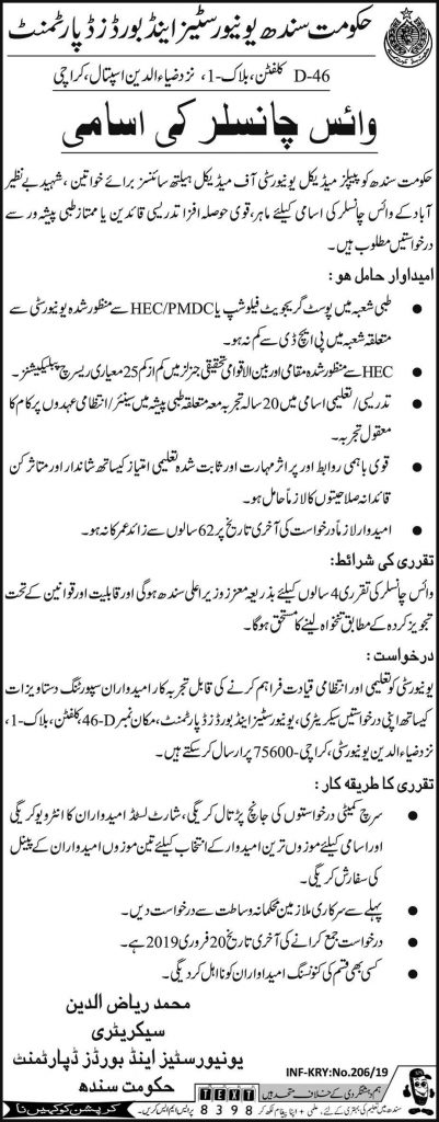Universities & Boards Department Sindh Vice Chancellor Jobs