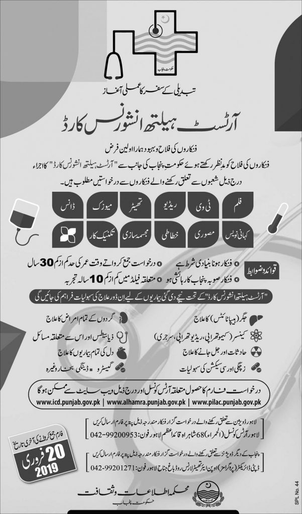 Punjab Govt introducing health insurance cards for artists