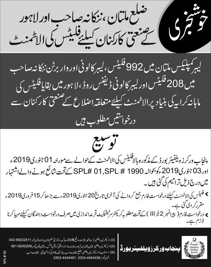 Punjab Worker Welfare Board Allotment of Flats 2019
