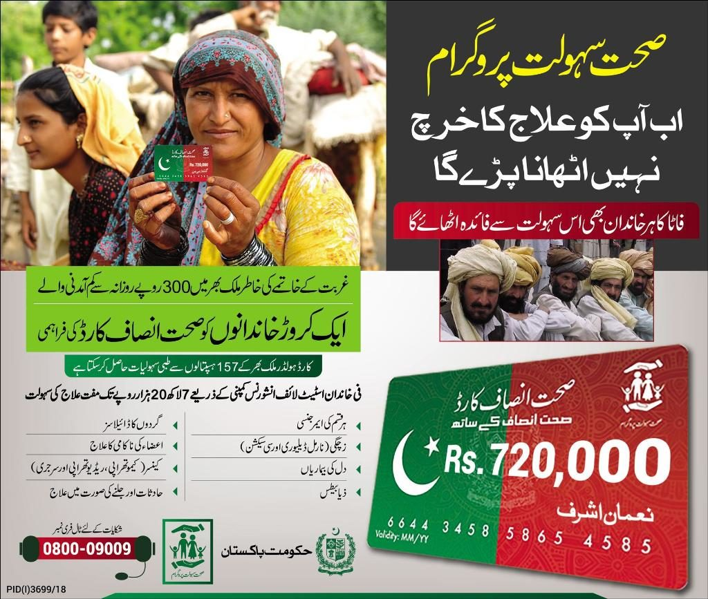sehat insaf card office in Islamabad and FATA