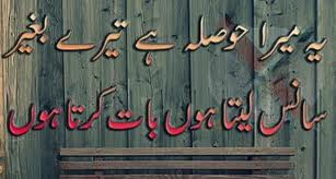 wasi shah poetry sad poetry