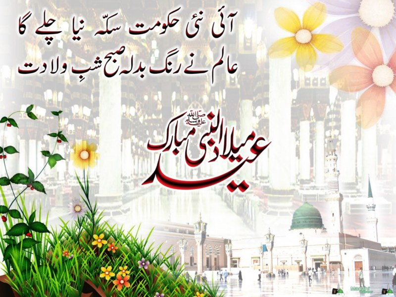 12 Rabi ul awal Beautiful Islamic Wallpapers in HD Resolution 2013