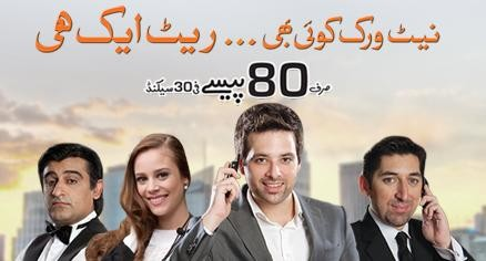 ufone new offer Tension Free Basic Package