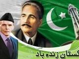 Pakistan's Independence Day 14 August 2017