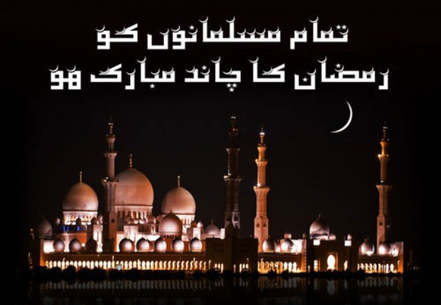 Eid Chand Raat Mubarak 2013 Hd Wallpapers Awam Pk Current Fast