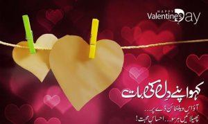 Valentine Day date
