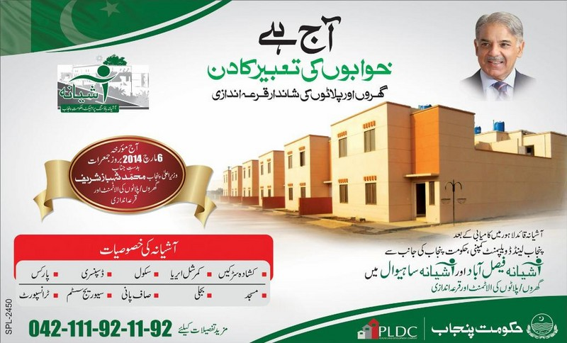 1st Balloting of Aashiana Housing scheme 2014