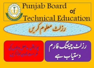 PBTE Result of DAE & DDM, Second Annual Examination