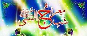 shabe miraj Islamic wallpaper