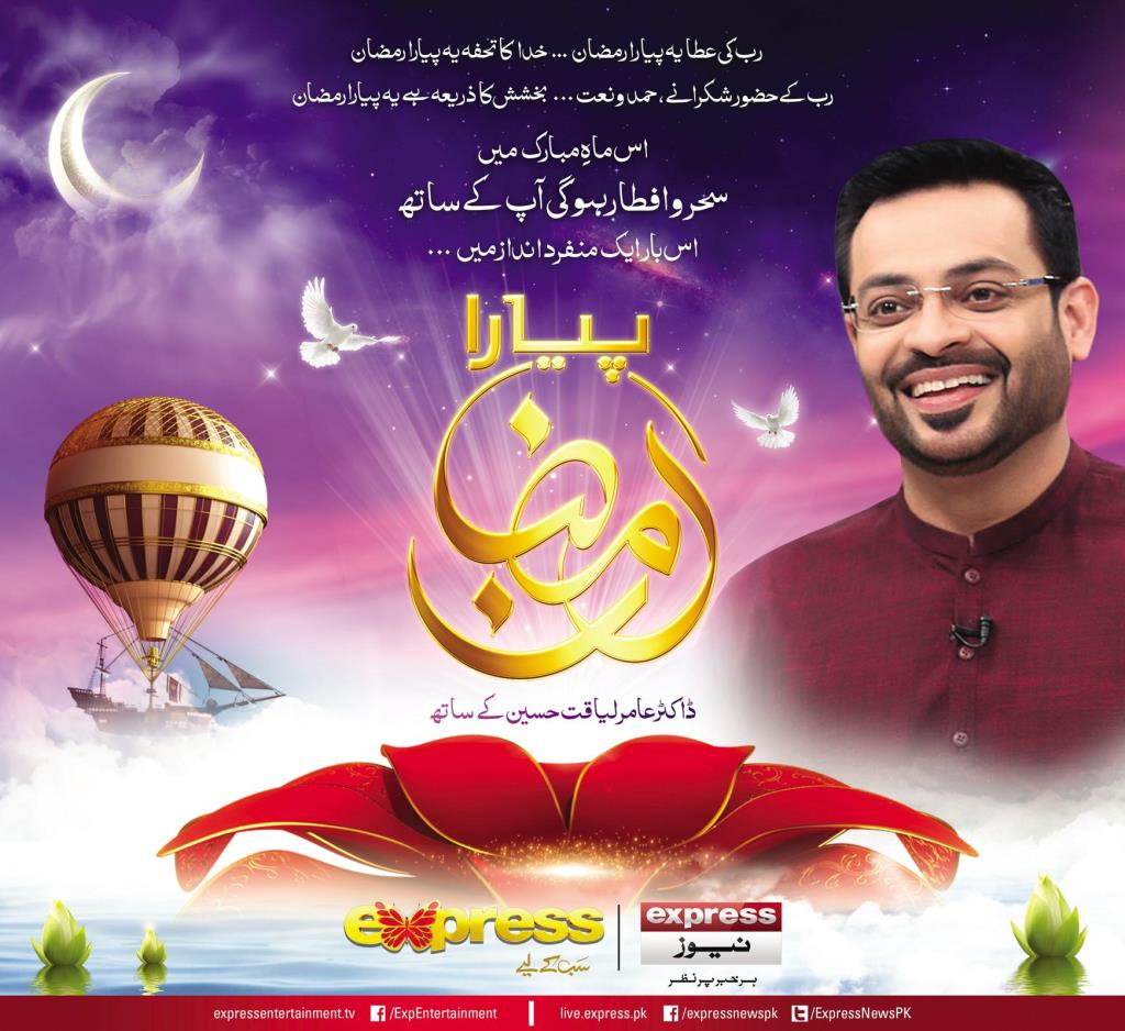 Pakistan Ramzan Live Program with Dr Aamir Liaqat Hussian
