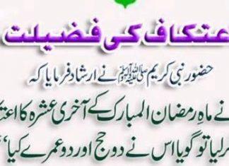 Ramadhan Aetikaf