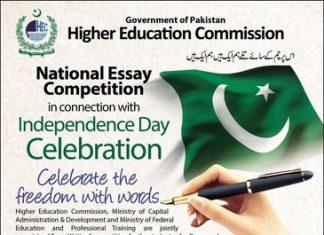 Independence Day Celebration 2014