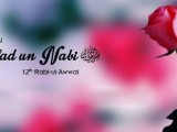 new 12 Rabi Ul Awal Wallpapers 2015