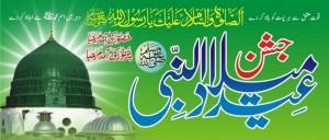 Eid Milad Un Nabi Wallpapers