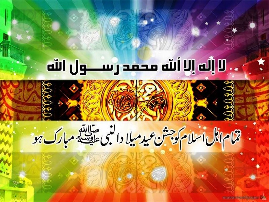 Rabi Ul Awal Wallpapers 2015