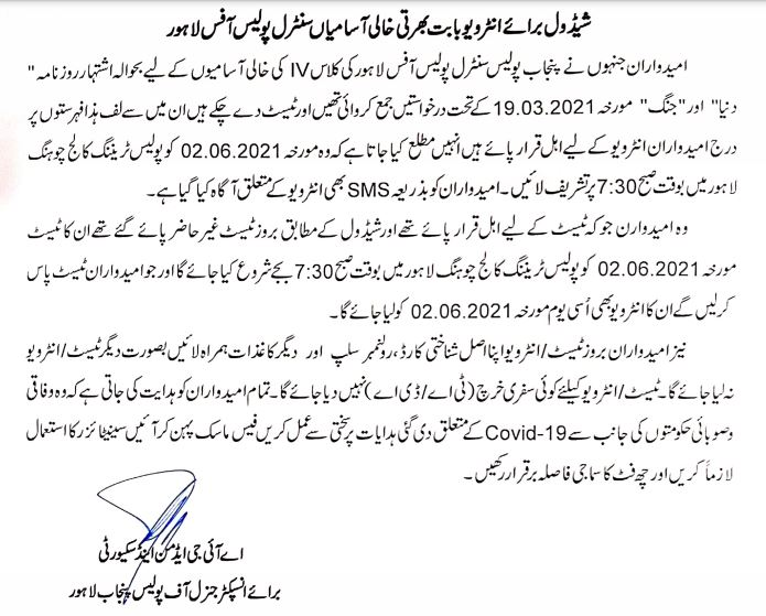 Punjab Police List of Selected Candidates Interview Schedule 2021
