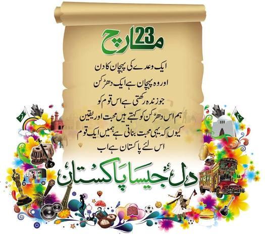 Pakistan Day 2015