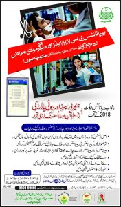 punjab healthcare commission registration