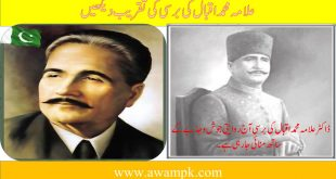 Allama Iqbal 82nd death anniversary on 21st April 2020