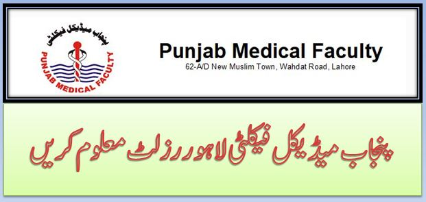 result of PMF Lahore