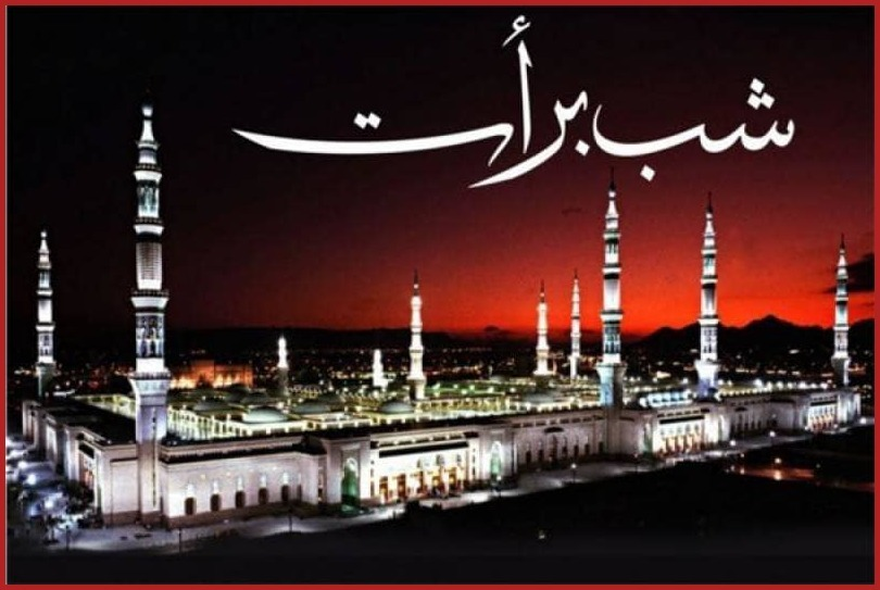 Shab e Barat HD Wallpapers 2020