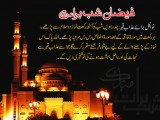 New Shab e Barat HD wallpapers