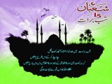 Islamic Happy New Shab e Barat wallpapers