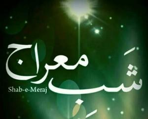 Shab e Meraj wallpapers